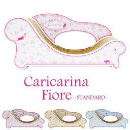Caricarina Fiore カリカリーナ フィオレ スタンダード ネコ用 猫用 ねこ用 爪とぎ&ベッド(ILL)【送料無料】【メーカー直送/一部送料有】【海外×】【代引き不可】【