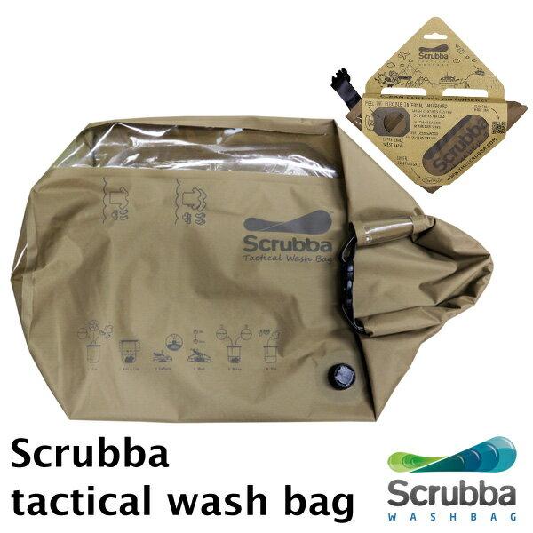 スクラバ タクティカル ウォッシュ バッグ Scrubba Tactical Wash bag/ノマディクス【送料無料】【ポイント5倍/在庫有】【5/29】