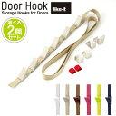 【メール便送料無料】選べる2個セット Door Hook ドアフック NDH−01(LKIT)【DM】