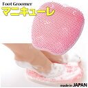 Foot Gloomer フットグルーマー マニキューレ/サ...