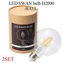★2個セット★LED SWAN bulb D2000 BALL スワンバルブ ボールタイプ SWB−G251L/スワン電器【送料...