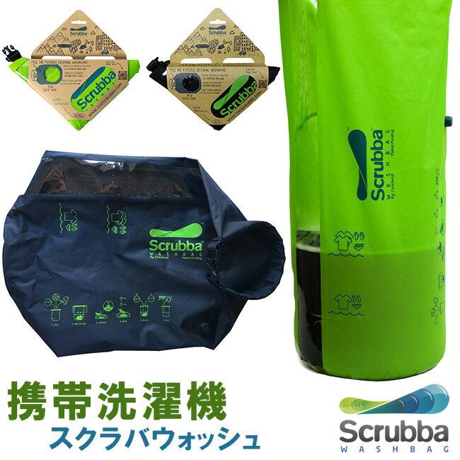 スクラバ ウォッシュバッグ/Scrubba wash bag/ノマディクス【送料無料】【ポイント5倍】【12/20】