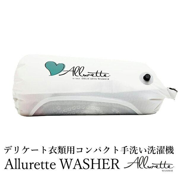 日本初上陸! デリケート衣類用 コンパクト手洗い洗濯機 The Allurette washer アルレット ウォッシャー/ノマディクス【送料無料】【在庫有】【あす楽】