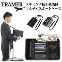 【正規販売店】TRAMER マルチパスポートケース スキミング防止機能【送料無料】【ポイント5倍/在庫有】【8/23】