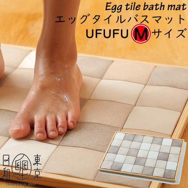 エッグタイルバスマット egg tile bath mat UFUFU Mサイズ 卵のバスマット うふうふ ウフウフ 珪藻土(NMT)【送料無料】【ポイント11倍/在庫有】【5/26】【あす楽】