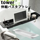 伸縮 バスタブ トレー タワー EXTENDED BATHTUB TRAY tower/山崎実業株式会社