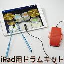 【正規販売店】iPad用 ドラムセット ...
