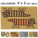 リサ・ラーソン ツインマイキー ハリネズミ三兄弟 マット 50×80cm Lisa Larson MAT/アスワン【送料無料】【ポイント10倍】【10/26】