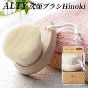 ALTY アルティ 洗顔ブラシ Hinoki 天然ひのき ス...