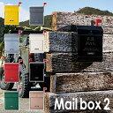 RoomClip商品情報 - 新仕様 フラグ機能付 Mail box2 郵便受け(フタのみエンボス文字入り)/ART WORK STUDIO【送料無料】【ポイント10倍/一部在庫有※一部予約】【3/27】
