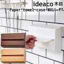 ideaco Paper towel case WALL PT ウォール ピーティー ペーパータオル ケース 木目/イデアコ【送料無料】【在庫有】【あす楽】
