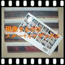カラー フィルム 現像するだけ = スルー インデックス35ミリ APS 「写ルンですOK」フジカラー 純正現像液 写真 現像 ネガ