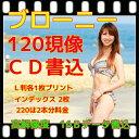 中判カメラ ブローニー 120 カラー フィルム 現像 L版 各1枚 プリント CDに書込 高解像度 16B データ保存 (220は2本分料..