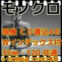 モノクロ フィルム 現像 CD書込 4Bでデータ保存 インデックス 35ミリ 120共通料金( 220は2本分
