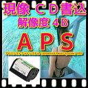 APSフィルム限定 カラーフィルム現像 高解像度16BでCD書込 データ保存 インデックス APS写ルンです レンズ付きフィルム、 35ミリ・ハーフサイズは別出