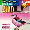 【生産終了品・在庫限り】日本製 maxell 3.5インチ 256フォーマット フロッピーディスク 10枚パック MF2-256HD(PK)B10P