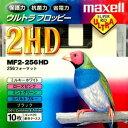 【生産終了品・在庫限り】日本製 maxell 3.5インチ フロッピーディスク 256フォーマット カラーMIX 10枚パック MF2-256HD(MIX)B10P