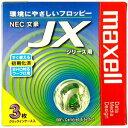 【レアもの!アウトレット】ワープロ用フロッピーディスク 【FD3枚入】 NEC文豪JXシリーズ用 Maxell 3.5型 2HD フロッピーディスク MFHDJX.C3P