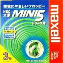 【レアもの!アウトレット】ワープロ【FD3枚入】NEC文豪MINI5シリーズ用 Maxell3.5型 2HDフロッピーディスク MFHDN5.C3P
