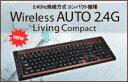 【USB2.4Gワイヤレスキーボード】Wireless AUTO 2.4G Living ...