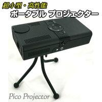 超小型ポータブルプロジェクターMiniprojectorMP200