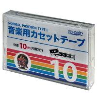 日本製ノーブランドカセットテープ(ノーマルポジション)10分12本セットYGC-10カセット.12P