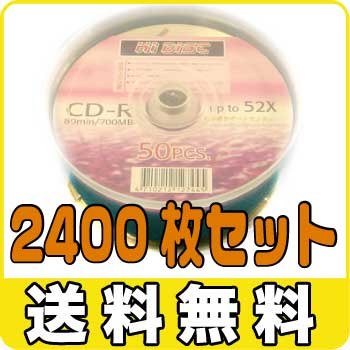 【2400枚まとめ買い・送料無料】HIDISC CD-R 700MB 50枚スピンドル 52倍速対応 メーカーレーベル HD CD-R80 52X 50PS