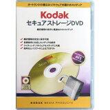 【売り切り御免!在庫限り】Kodak セキュアストレージDVD専用プロテクトソフト内蔵 1枚
