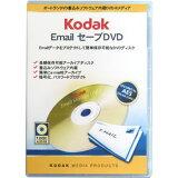 【売り切り御免!在庫限り】Kodak E-mailセーブDVD専用プロテクトソフト内蔵 1枚