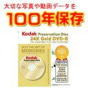 【数量限定】 Kodak 純金ゴールド DVD-R 25枚 大切なデータを100年保存! 特別な日の思い出に!出産やご結婚、お誕生日などのイベントに♪ Preservation Disc Gold DVD-R8X25P