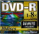 【返品交換不可】BabyMaker データ・アナログ録画用 DVD-R 8倍速 インクジェットプリンタ対応ホワイトレーベル 10枚パック BM DVR120 8X S10P