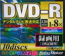 CPRM対応!録画用DVD-R 10枚 CPRM対応!インクジェットプリンタ対応BM DVR120 8X CS10P