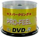 【超激安】 PRO-FEEL ビデオ用・録画用DVD-R 8倍速 50枚スピンドルケース入り☆キラキラ光るDVD-R☆PF DVR120 8XSPL50在庫一掃スーパーセール!!