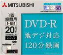 地デジ対応でしっかり録画!【三菱化学メディア】ビデオ用・録画用DVD-R 120分20枚パック