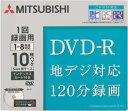 地デジ対応でしっかり録画!【三菱化学メディア】ビデオ用DVD-R 120分10枚パック