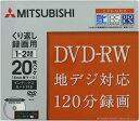 地デジ対応!繰り返し録画可能!【三菱化学メディア】録画用DVD-RW 120分20枚入