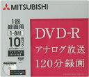 【三菱化学メディア】 アナログ録画用 DVD-R 120分10枚パック VHR12HP10H3