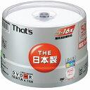 【送料無料】That's 「THE日本製」 太陽誘電 データ用 DVD-R 4.7GB 1-16倍速対応 50枚 スピンドルケース入り クールホワイトプリンタブル ワイドタイプ DR-47CWWY50BNMG