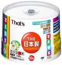 「The日本製」DVD-R 16倍速 CPRM対応 50枚 写真画質 太陽誘電 That's DR-C12WSY50BN ワイドタイプ プリンタブル白