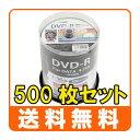 【500枚まとめ買い・送料無料】 HI DISC データ用 DVD-R 16倍速 100枚 ワイドプリンタブル HDDR47JNP100 ※CPRMには対応して...