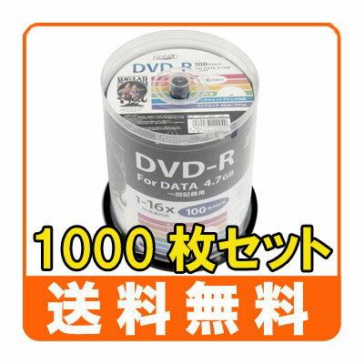 【1000枚まとめ買い・送料無料】 HIDISC データ用 DVD-R 16倍速 100枚 ワイドプリンタブル HDDR47JNP100 ※CPRMには対応しておりません