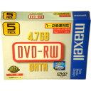 【売り切り御免】マクセル データ用 DVD-RW 4.7GB 2倍速 5枚 5mm厚ケースDRW47B.1P5S