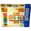 【売り切り御免】マクセル データ用 DVD-RW 4.7GB 2倍速 5枚 5色カラーディスク&5mm厚ケース DRW47MIXB.1P5S