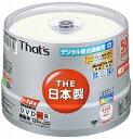 【送料無料】That's 「THE日本製」 太陽誘電 CPRM対応デジタル録画用 DVD-R 4.7GB 地デジ120分 1-16倍速対応 50枚 スピンドルケース入り シルキーホワイトプリンタブル ワイドタイプ DRC12SWWY50BNMG