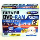 【生産中止商品】マクセル 録画用 DVD-RAM 3倍速 120分x5枚 CPRM対応 ハードコート カートリッジ無 DRM120B.1P5S