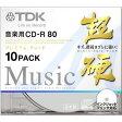 【日本製】TDK 音楽用CD-R 超硬シリーズ 80分 10枚 5mmスリムケース入り ホワイトワイドタイプ インクジェットプリンタ対応 ハードコート仕様 CD-RHC80PWX10A