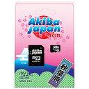 【特売品】Akiba Japan microSDHCカード 4GB Class4 アダプタ・ケース付 AKBmcsd4x4GB 【メール便OK】