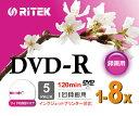 【返品交換不可】RITEK DVD-R データ・アナログ録画用 8倍速 インクジェットプリンター対応 ワイドエリア 5枚 スリムケース RiTEK V-R8X5PWN