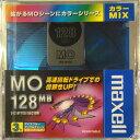 【生産終了品・在庫限り】マクセル 3.5インチ MOディスク 128MB 3枚 カラーミックス アンフォーマット Maxell MA-M128(MIX) B3P