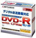 ☆在庫あります!☆【地デジCPRM対応!】三菱化学メディアのDVD-R 録画用(4.7GB 120分 )×5枚 VHR12H5CP